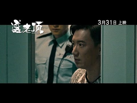 《選老頂》(The Mobfathers) 預告片 3月31日上映
