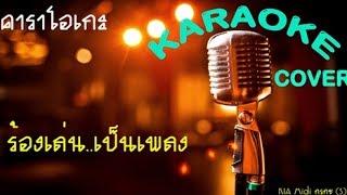 บ่แม่นอ้ายสิแม่นไผ ไหมไทย หัวใจศิลป์ คาราโอเกะ Midi Cover