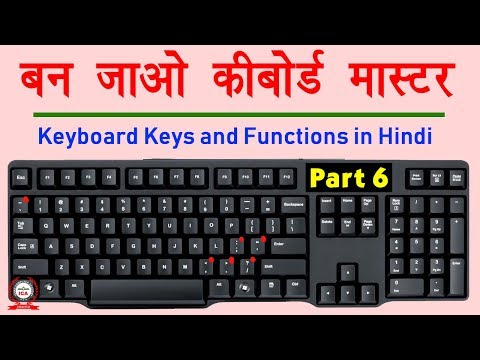 Computer Education Part-6 | Keyboard Keys And Their Functions In Hindi - कीबोर्ड कीज़ के काम
