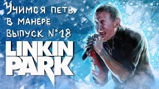 Учимся петь в манере. Выпуск №18. Linkin Park - Chester Bennington (Честер Беннингтон).
