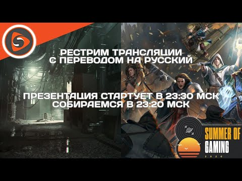 Смотрим вместо E3 - IGN Expo Debut на Summer of Gaming. Рестрим с переводом - Видео онлайн