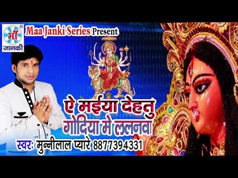 2017 का सबसे हिट गाना ||Godiya Mein Lalnva|| गोदिया में ललनवा ||Munnilal Pyare