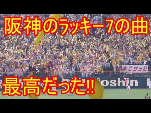 ラッキー7の曲がたまらない!阪神のジェット風船が一番すごかった オールスターゲーム第2戦