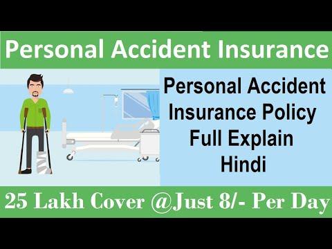 personal-accident-insurance-|-पर्सनल-एक्सिडेंट-बीमा-|-pa-policy-explain-|-be-smart-|