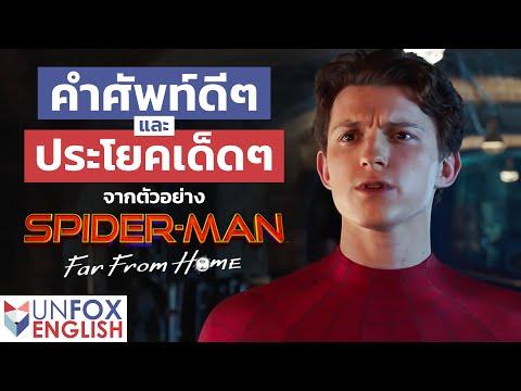 คำศัพท์ดีๆและประโยคเด็ดๆภาษาอังกฤษ จากตัวอย่าง SPIDER-MAN: Far From Home