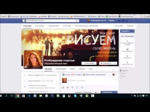 видео: Как правильно публиковать статьи в Вконтакте и facebook