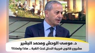 د. موسى الوحش ومحمد البشير - مشروع قانون ضريبة الدخل تحت القبة ..  ماذا ولماذا؟