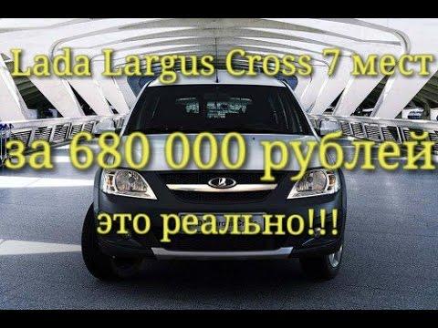 Новый Largus Cross (7мест) 2017 года за 680 000 это реально