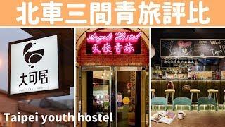 住宿|住一晚400元|台北車站3間青年旅館評比|大可居、天使 ...