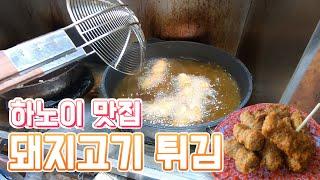베트남) 하노이 튀김 분식 맛집 | 돼지고기 튀김 | …