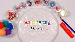 무지개 슬라임 재료 다 섞기 ★ Rainbow :: Special Series! mixing slime