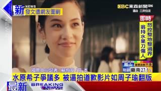 日本知名的混血女星水原希子發文批評日本人的英語教育,引發網友圍剿,...