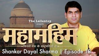 Shankar Dayal Sharma : राष्ट्रपति जिसके पास उसकी बेटी के कातिलों की मर्सी पिटीशन आई | Episode 18