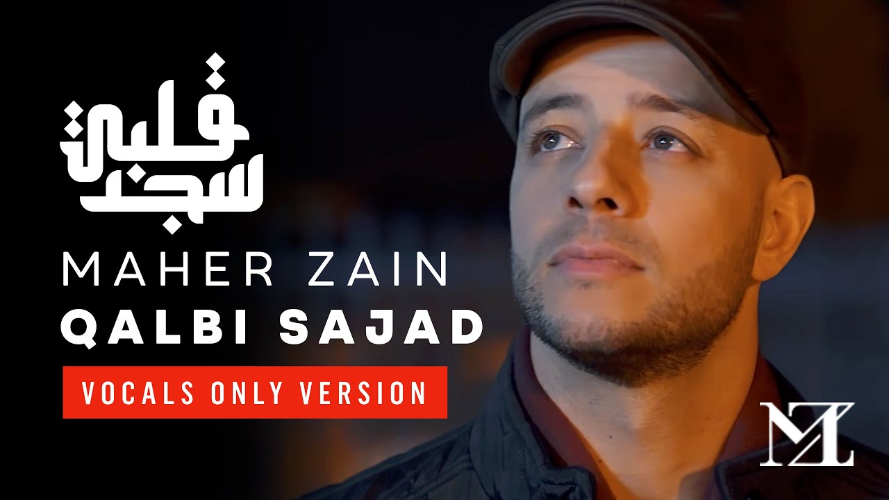Maher Zain - Qalbi Sajad | Vocals Only ماهر زين - قلبي سجد | بدون موسيقى | Nour Ala Nour EP