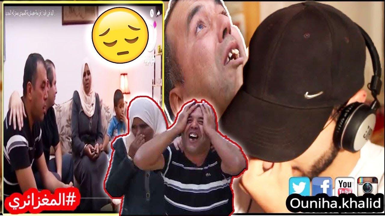شاهد دموع مغربي أثناء مشاهد برنامج اليد فاليد الجزائري: فرحة هيسترية للمهدي بمنزله الجديد #المغزائري