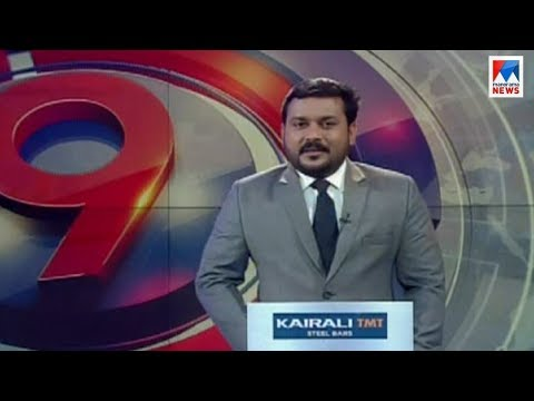 ഒൻപത് മണി വാർത്ത | 9 P M News | News Anchor - Abhilash V John| December 29, 2018