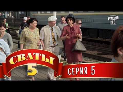 Сваты 5 (5-й сезон, 5-я серия)