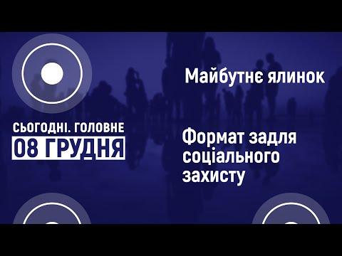 Суспільне Житомир: Майбутнє ялинок, конкурс відеоробіт. Сьогодні. Головне | 08.12.2020