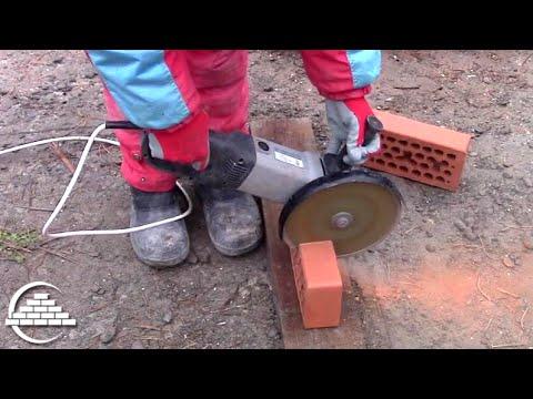 видео: Как ПРАВИЛЬНО резать кирпич болгаркой - [masterkladki]