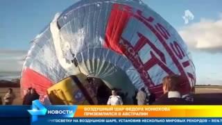 Первый, кого Конюхов увидел после приземления, стал его сын