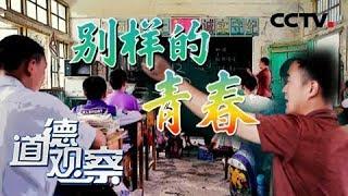 《道德观察(日播版)》 20190504 别样的青春| CCTV社会与法