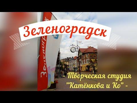 Зеленоградск - курорт в Калининградской области, 2020