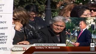 Στις 20 Οκτωβρίου 2019 το Μνημόσυνο στο Μεσόβουνο για τα θύματα των ναζί