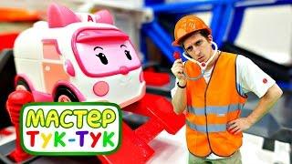 Робокар Поли - Тук-Тук Шоу 8 серия - Видео для Детей
