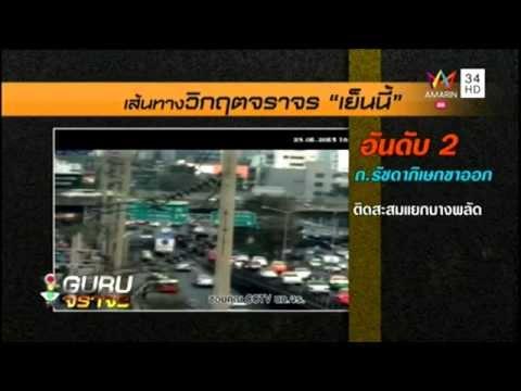 กูรูจราจร by PostTV วันที่23ม.ค.58 เวลา 16.55-17.00 น. ทาง AMARIN TVHD ช่อง34/44
