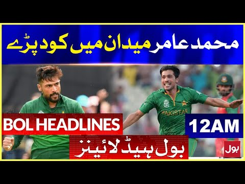 Muhammad Amir In Action... Cricket News