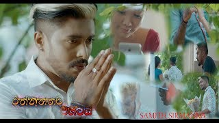 Samith Sirimanna -Rathnaththare Pihitai-රත්නත්තරේ පිහිටයි New Song 2017