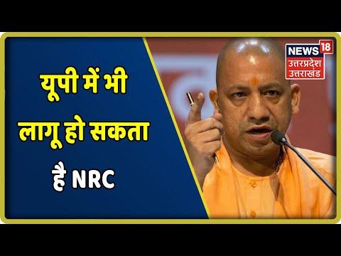 CM Yogi  ने दिए संकेत, यूपी में भी लागू हो सकता है NRC