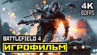 [18+] ✪ Battlefield 4 [ИГРОФИЛЬМ] Все Катсцены + Минимум Геймплея [PC | 4K | 60FPS]