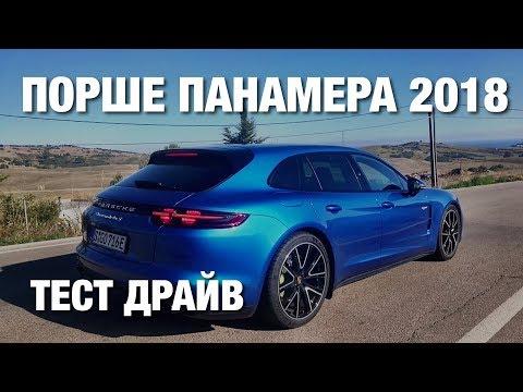 Порше Панамера 2018 Тест Драйв