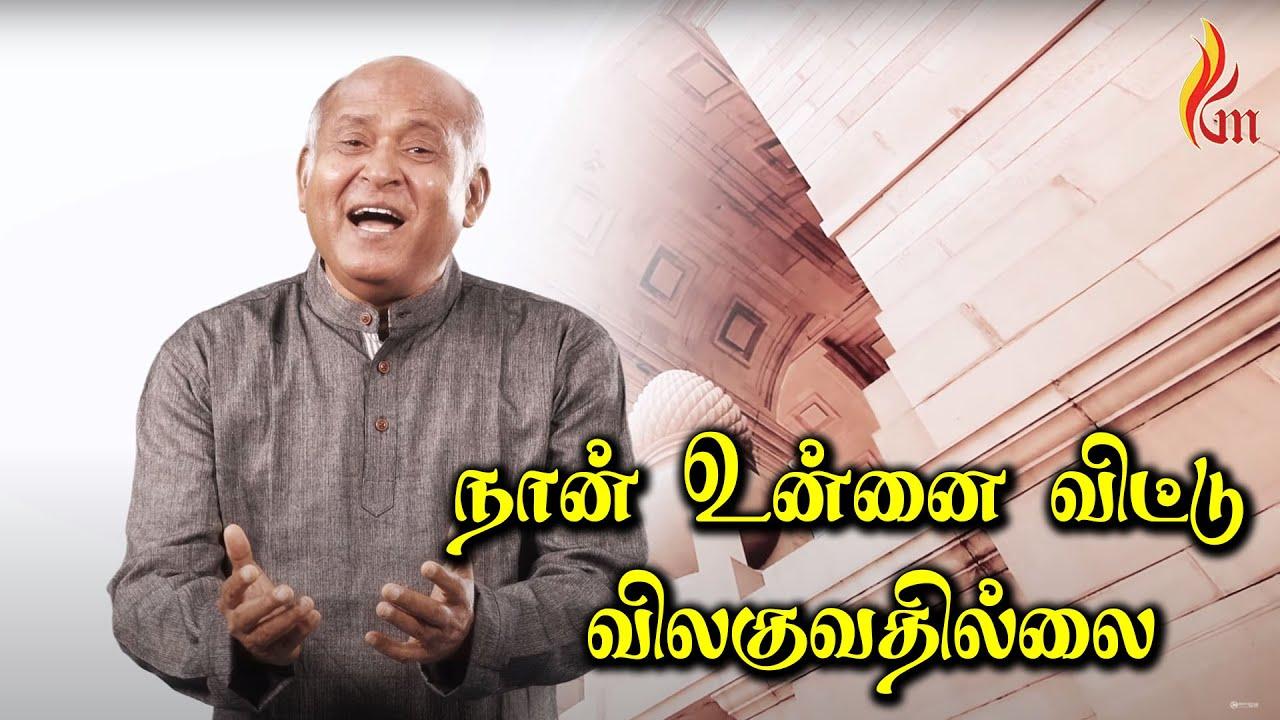 Naan Unnai Vittu Vilaguvathillai | நான் உன்னை விட்டு | Father S J Berchmans