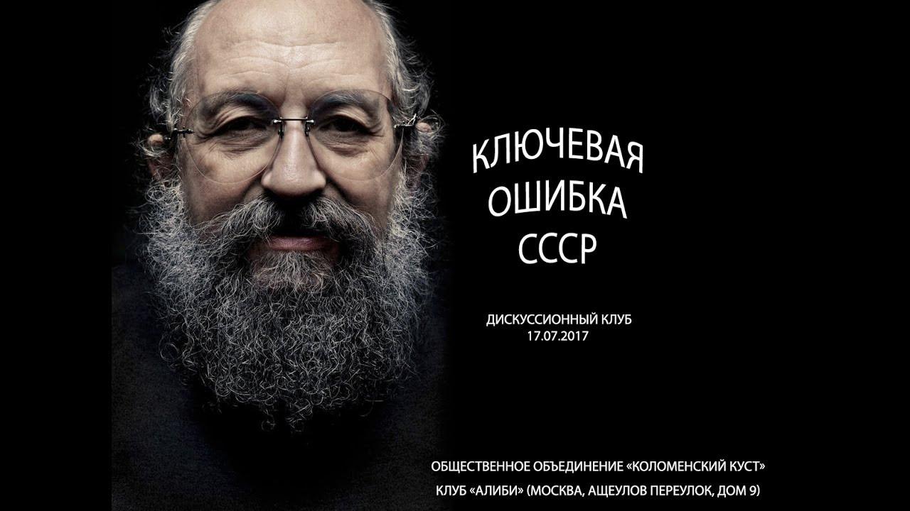 Анатолий Вассерман - Ключевая ошибка СССР