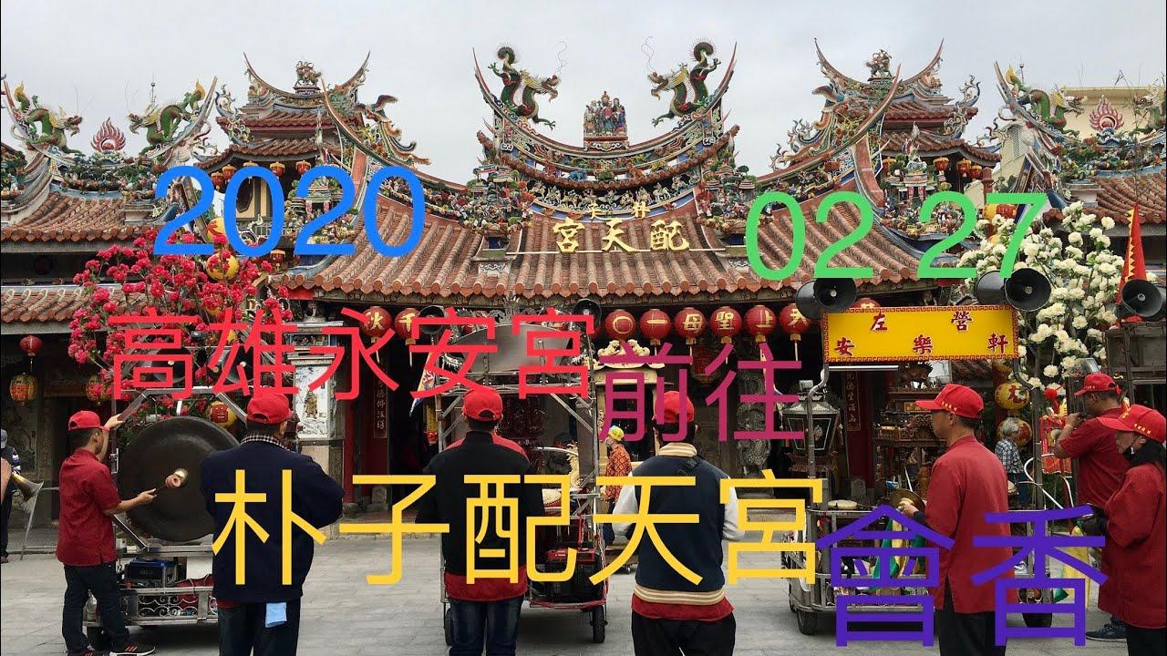 庚子年高雄永安 永安宮前往嘉義樸子配天宮會香2020/02/27 - YouTube