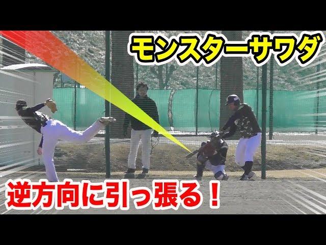モンスターサワダがアウトローを弾丸で右中間に持っていった。