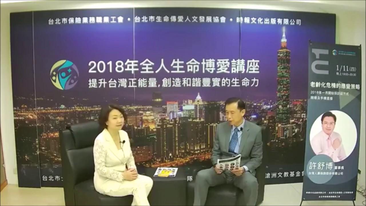 臺北市保險業務職業工會 - 2018勞工教育講座公告 - YouTube