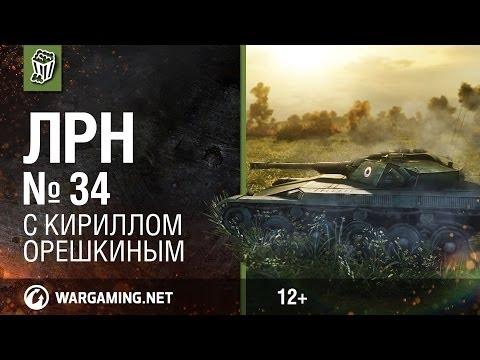 Лучшие Реплеи Недели с Кириллом Орешкиным 34 World of Tanks