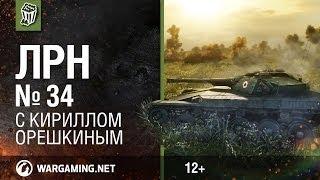 Лучшие Реплеи Недели с Кириллом Орешкиным #34 [World of Tanks]