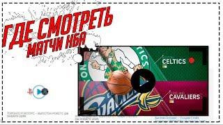 Где смотреть НБА| Прямые трансляции| Записи матчей