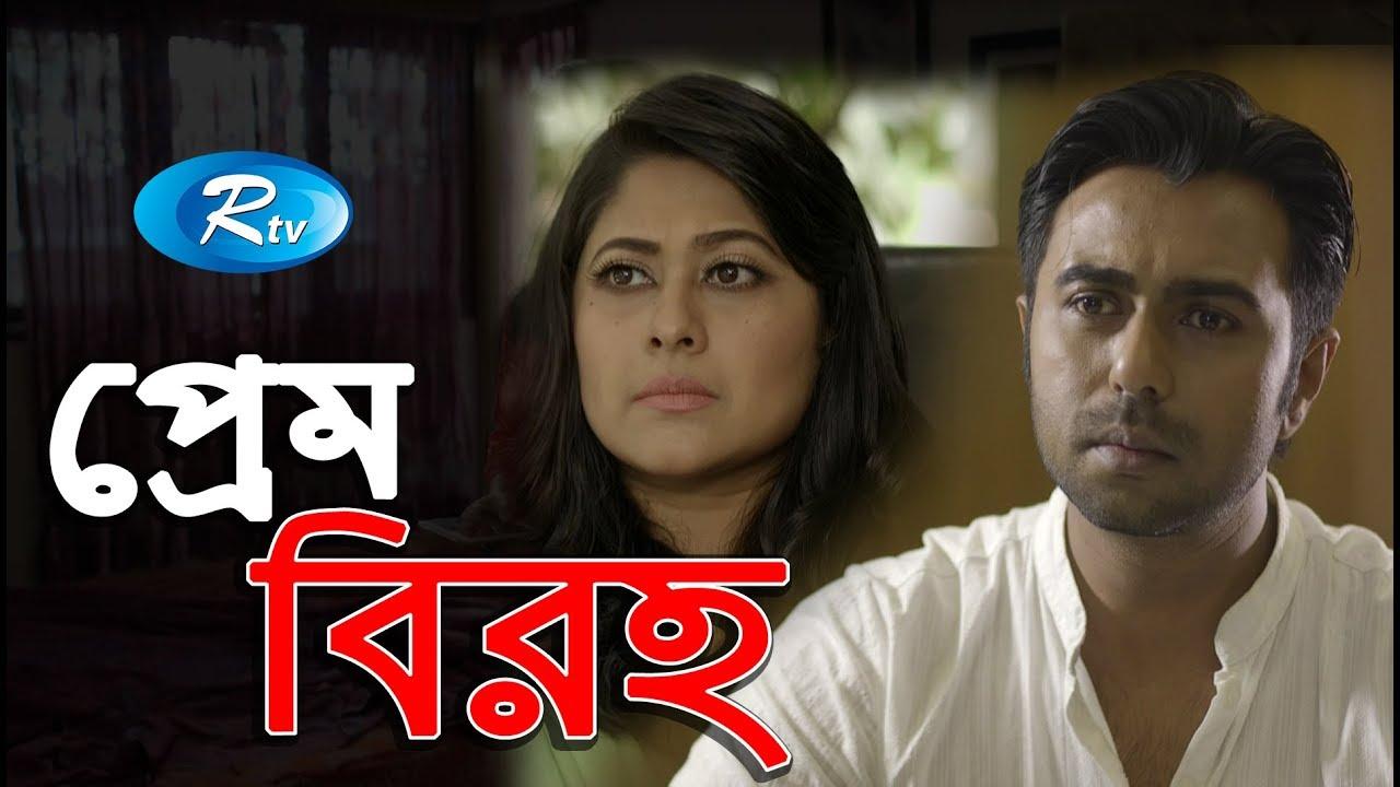 Prem Biroho   প্রেম বিরহ   Ziaul Faruq Apurba   Sumaiya Shimu   Rtv Drama Special