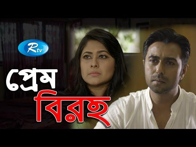 Prem Biroho | প্রেম বিরহ | Ziaul Faruq Apurba | Sumaiya Shimu | Rtv Drama Special