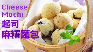 【Eng Sub】起司麻糬麵包 韓國麵包  比麵包簡單 沒有膨脹劑添加劑 How to make Cheese Mochi Recipe