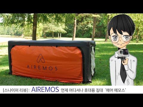 AIREMOS: 언제 어디서나 휴대용 침대 '에어 에모