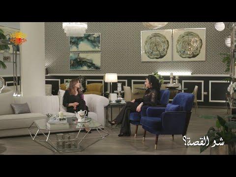 شو القصة مع الاعلامية رابعة الزيات | الحلقة الرابعة عشرة