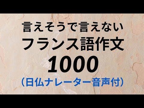 言えそうで言えないフランス語フレーズ1000