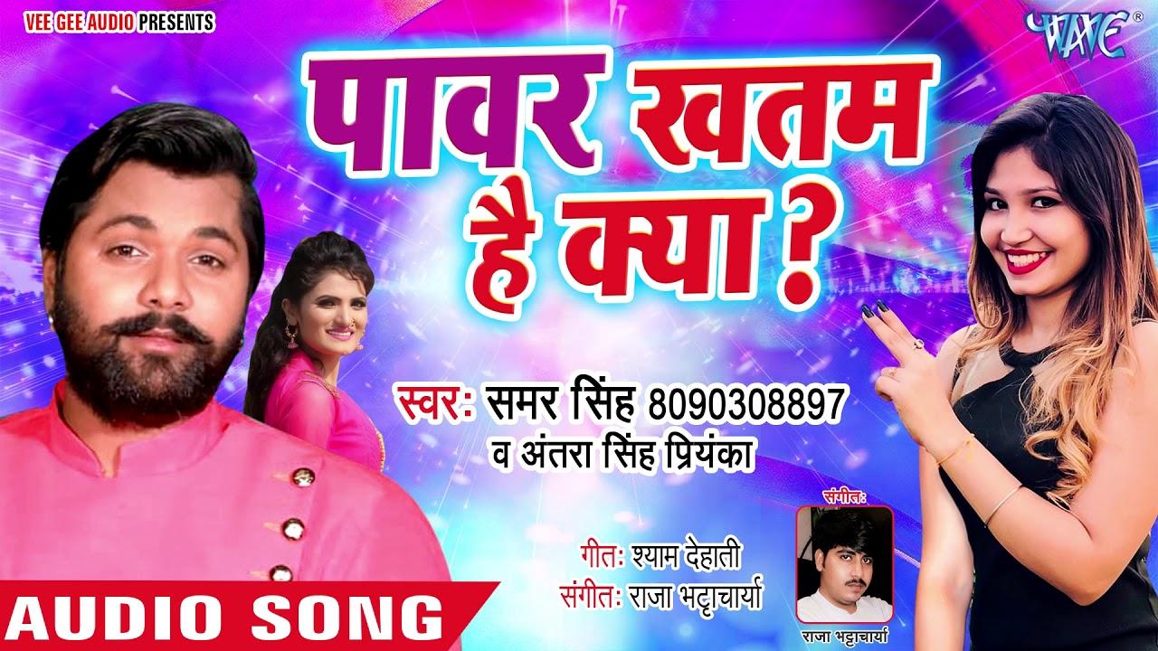 पावर खतम है क्या ? - (AUDIO) - Samar Singh, Antra Singh Priyanka - Power Khatam Hai Kya - Hit Songs