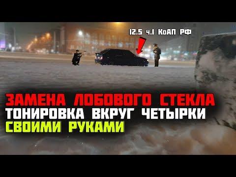 ТОНИРОВКА вкруг ВАЗ 2114 бункер / замена ЛОБОВОГО стекла / затонировал в 2 СЛОЯ